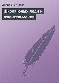 Алена Снегирева -Школа юных леди и джентльменов