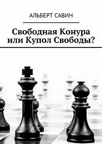 Альберт Савин -Свободная Конура или Купол Свободы?