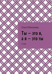Ольга Пахомова -Ты – это я, ая – этоты. Стихи