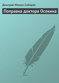 Дмитрий Мамин-Сибиряк -Поправка доктора Осокина