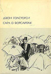 Джон  Голсуорси -Лебединая песня
