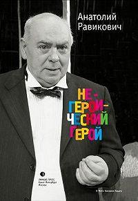 Анатолий Равикович -Негероический герой