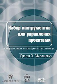 Драган З. Милошевич -Набор инструментов для управления проектами
