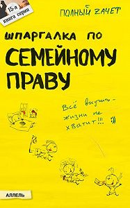 Роман Щепанский - Шпаргалка по семейному праву