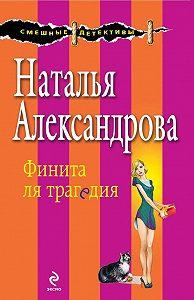 Наталья Александрова -Финита ля трагедия