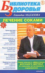 Геннадий Малахов -Лечение соками