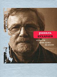 Равиль Раисович Бухараев - Отпусти мою душу на волю