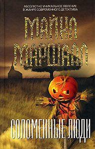 Майкл Маршалл -Соломенные люди