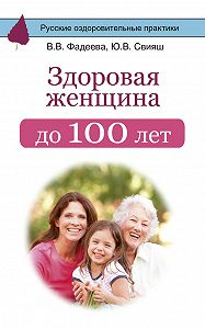 Юлия Свияш -Здоровая женщина до 100 лет