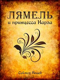 Сеймур Алиев -Лямель и принцесса Нарла