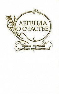 Константин Юон -Легенда о счастье. Стихи и проза русских художников