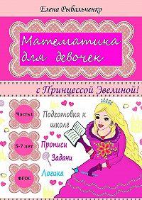 Елена Рыбальченко -Математика для девочек. сПринцессой Эвелиной!