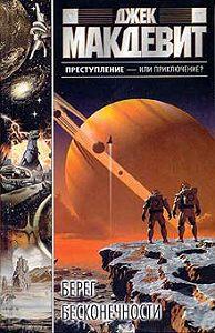 Джек Макдевит -Берег бесконечности