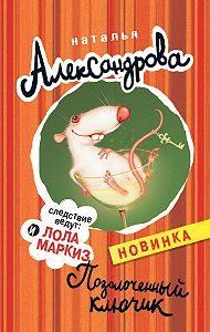 Наталья Александрова -Позолоченный ключик