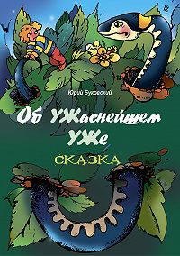 Юрий Буковский -Об УЖаснейшем УЖе