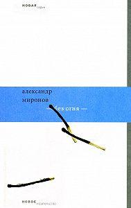 Александр Миронов -Без огня