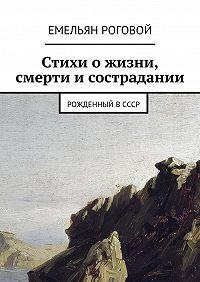 Емельян Роговой -Стихиожизни, смерти исострадании