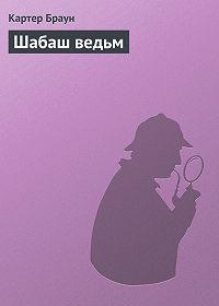 Картер Браун - Шабаш ведьм
