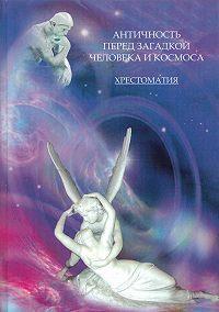 И. И. Бурдукова - Античность перед загадкой человека и космоса. Хрестоматия