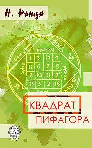 Н. Рындя - Квадрат Пифагора