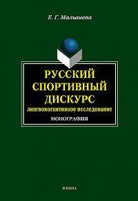 Е. Г. Малышева - Русский спортивный дискурс: лингвокогнитивное исследование