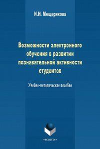 И. Мещерякова -Возможности электронного обучения в развитии познавательной активности студента. Учебно-методическое пособие