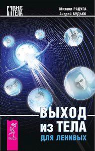 Михаил Радуга, Андрей Будько - Выход из тела для ленивых