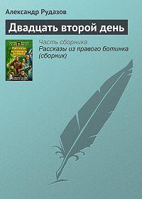 Александр Рудазов -Двадцать второй день