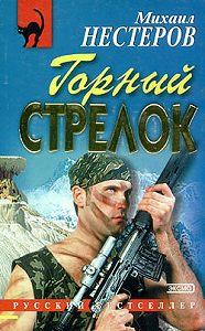 Михаил Нестеров -Горный стрелок