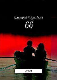 Валерий Дунайкин -66. Стихи