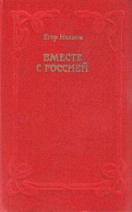 Егор Иванов -Вместе с Россией