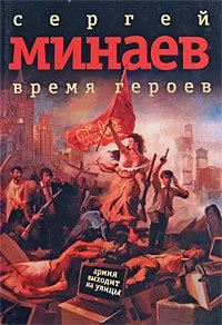 Сергей Минаев - Время героев: рассказы, эссе