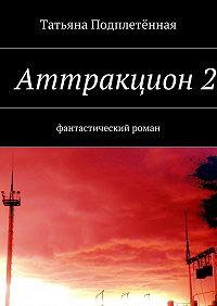 Татьяна Подплетенная - Аттракцион2