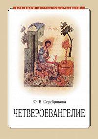 Юлия Серебрякова -Четвероевангелие