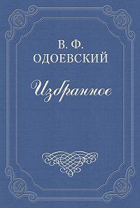 Владимир Одоевский -Наука инстинкта. Ответ Рожалину