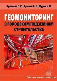 Елена Куликова -Геомониторинг в городском подземном строительстве