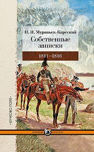 Николай Муравьев-Карсский -Собственные записки. 1811–1816