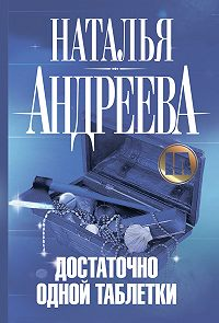 Наталья Андреева -Достаточно одной таблетки