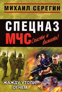 Михаил Серегин - Жажду утоли огнем