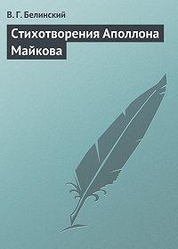 В. Г. Белинский -Стихотворения Аполлона Майкова
