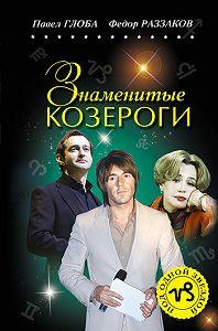 Федор Раззаков, Павел Глоба - Знаменитые Козероги