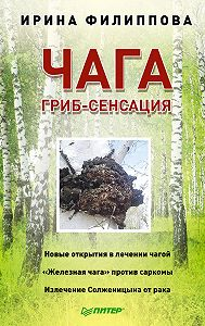 Ирина Филиппова - Чага. Гриб-сенсация