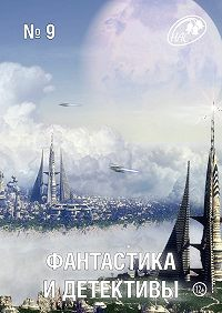 Сборник - Журнал «Фантастика и Детективы» №9