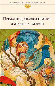 Галина Лифшиц-Артемьева -Предания, сказки и мифы западных славян