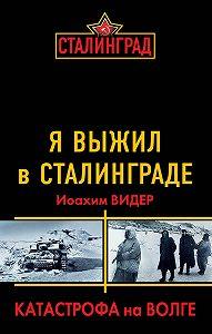 Иоахим Видер -Я выжил в Сталинграде. Катастрофа на Волге