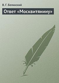 В. Г. Белинский -Ответ «Москвитянину»