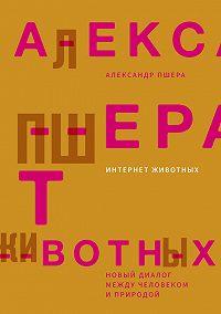 Александр Пшера -Интернет животных. Новый диалог между человеком и природой