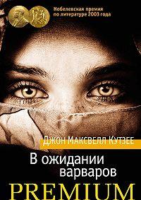 Джозеф Кутзее - В ожидании варваров