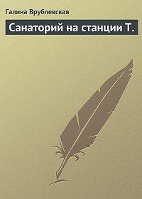 Галина Врублевская -Санаторий на станции Т.
