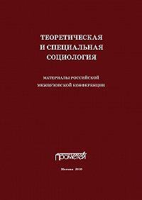 Сборник статей - Теоретическая и специальная социология. Материалы российской межвузовской конференции